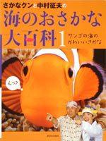 さかなクンと中村征夫の海のおさかな大百科(1) サンゴの海のかわいいさかな