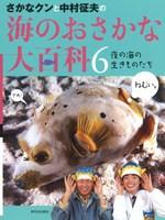 さかなクンと中村征夫の海のおさかな大百科(6) 夜の海の生きものたち
