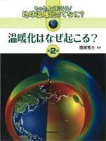 もっとよく知ろう!地球温暖化ってなに?(2) 温暖化はなぜ起こる?