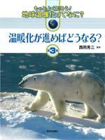 もっとよく知ろう!地球温暖化ってなに?(3) 温暖化が進めばどうなる?