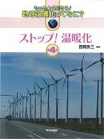 もっとよく知ろう!地球温暖化ってなに?(4) ストップ!温暖化