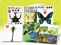 海野和男のワクワクむしずかん 全8巻