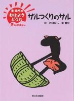 東君平のおはようどうわ(4) ザルつくりのサル