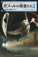 ガフールの勇者たち(3) 恐怖の仮面フクロウ