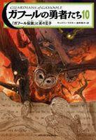 ガフールの勇者たち(10)「ガフール伝説」と炎の王子