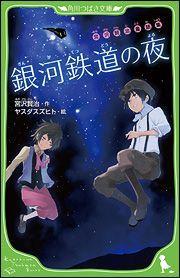 角川つばさ文庫 宮沢賢治童話集 銀河鉄道の夜