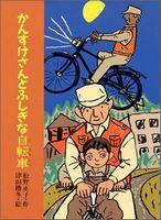かんすけさんとふしぎな自転車