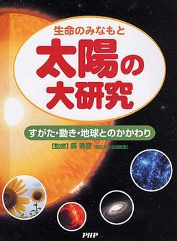 太陽の大研究