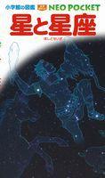 小学館の図鑑 NEO POCKET −ネオぽけっと−星と星座