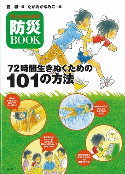 子どものための防災BOOK 72時間生きぬくための101の方法