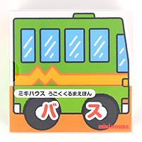 うごくくるまえほん バス