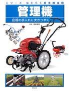 シリーズはたらく農業機械3 管理機