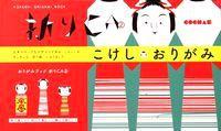 折りca(2) 折り紙カードブック こけし・おりがみ