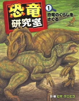 恐竜研究室 (1) 恐竜のくらしをさぐる