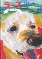 ラース 福島からきた犬