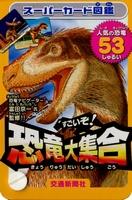 スーパーカード図鑑 すごいぞ!恐竜大集合
