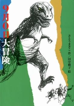 偕成社文庫 9月0日大冒険