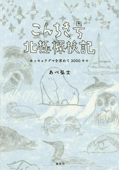 こんちき号北極探検記 ホッキョクグマを求めて3000キロ