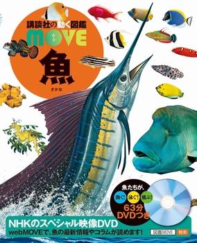 講談社の動く図鑑 MOVE 魚