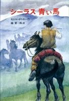 シーラス (9) シーラス 青い馬
