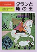 プリデイン物語 (1) タランと角の王