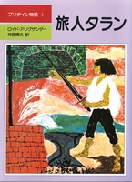 プリデイン物語 (4) 旅人タラン