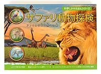 サファリ動物探検