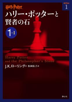 文庫版 ハリー・ポッターと賢者の石 1-1