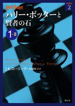 文庫版 ハリー・ポッターと賢者の石 1-2