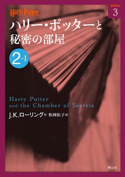 文庫版 ハリー・ポッターと秘密の部屋 2-1