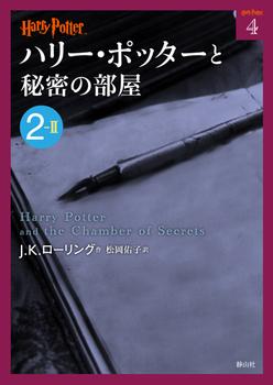 文庫版 ハリー・ポッターと秘密の部屋 2-2