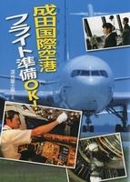 成田国際空港 フライト準備OK!