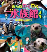 飼育員さんひみつおしえて!  みんなわくわく水族館 海の動物いっぱい編