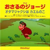 アニメおさるのジョージ オタマジャクシはカエルのこ