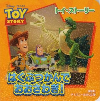 ディズニーえほん文庫 トイ・ストーリー はくぶつかんでおおさわぎ!