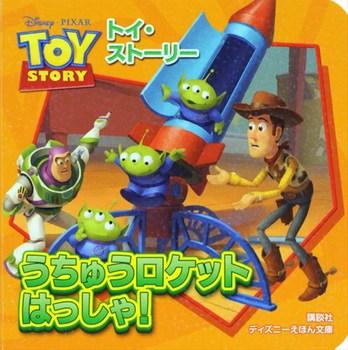 ディズニーえほん文庫 トイ・ストーリー うちゅうロケットはっしゃ!
