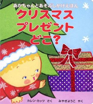 クリスマスプレゼントどこ?