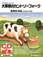 CD付 英語のうた 大草原のカントリーフォーク Buffalo Gals