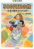 500円玉の旅