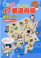 まんが47都道府県研究レポート(2) 関東地方の巻