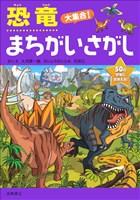 恐竜大集合! まちがいさがし