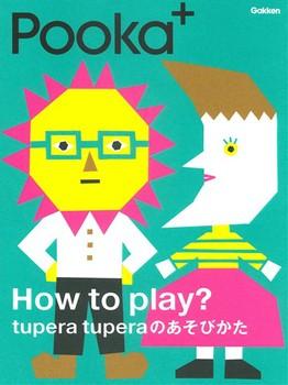 Pooka+ How to play? tupera tuperaのあそびかた