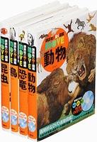 講談社の動く図鑑 MOVE(既刊4巻セット)