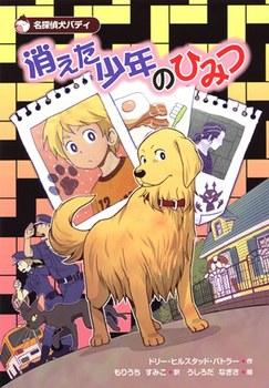 名探偵犬バディ(1) 消えた少年のひみつ