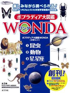 ポプラディア大図鑑WONDA Aセット(全3巻)