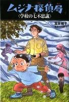 ムジナ探偵局(8) 学校の七不思議