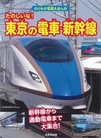 たのしいな!東京の電車・新幹線 新幹線から通勤電車まで大集合!
