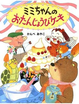 ミミちゃんのおたんじょうびケーキ