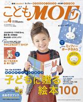 こどもMOE vol.4