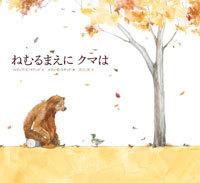 ねむるまえに クマは